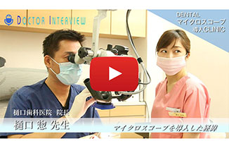 樋口歯科ドクターインタビュー動画へ