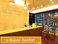吉田歯科診療室 デンタルメンテナンスクリニック イメージ