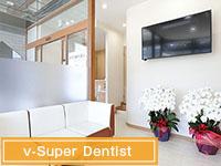 おもて歯科医院イメージ