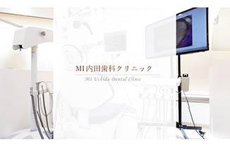MI内田歯科クリニックへ