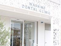 わしの歯科クリニック