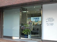 三谷歯科医院様 イメージ