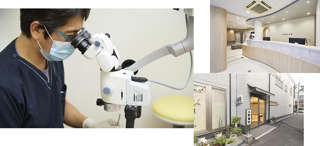 医療法人栄知会 小野歯科医院