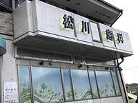 松川歯科医院イメージ