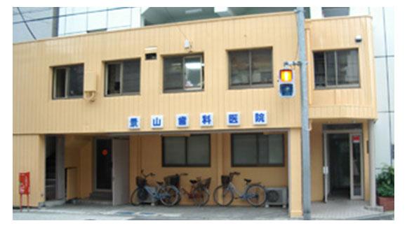 景山歯科医院内観