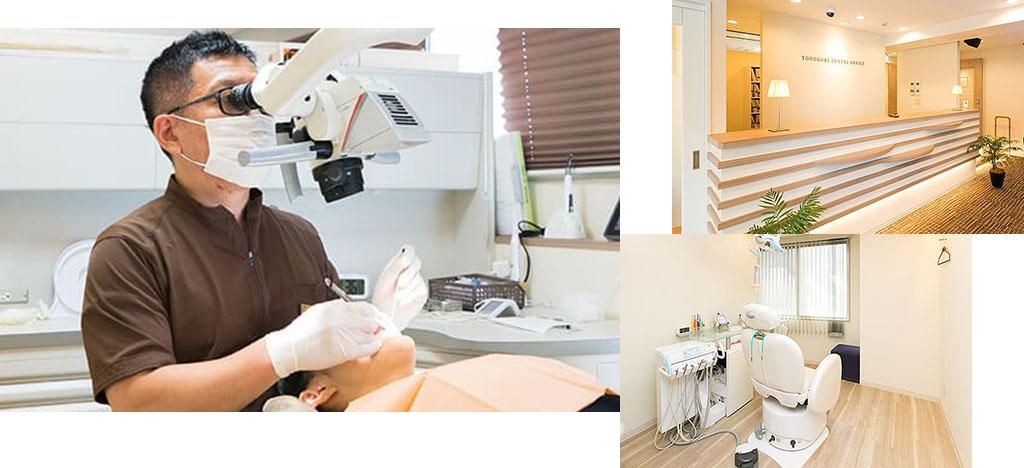 等々力歯科室