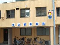 景山歯科医院イメージ