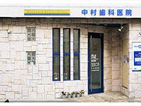 中村歯科医院イメージ