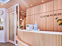 山村歯科医院イメージ
