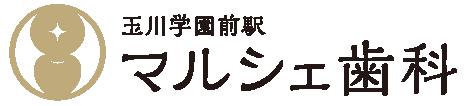 玉川学園前駅マルシェ歯科