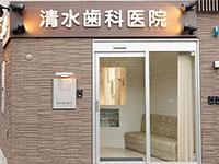 清水歯科医院イメージ