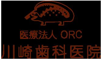 医療法人ORC