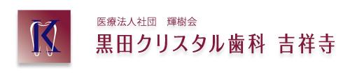 黒田クリスタル歯科